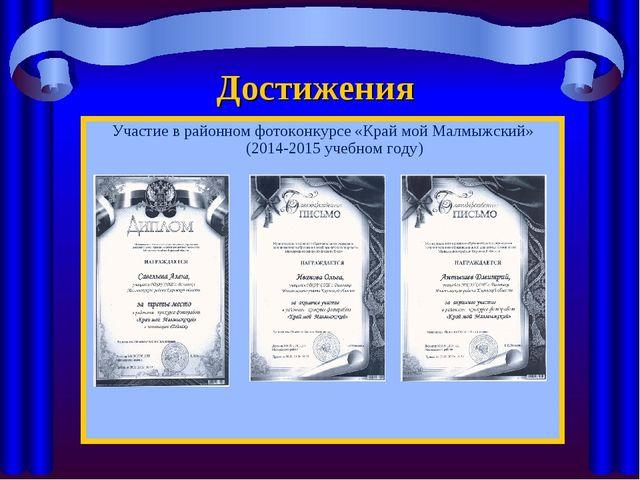 Достижения Участие в районном фотоконкурсе «Край мой Малмыжский» (2014-2015 у...