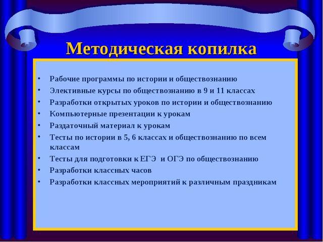 Методическая копилка Рабочие программы по истории и обществознанию Элективные...