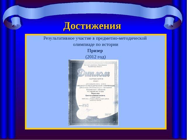 Достижения Результативное участие в предметно-методической олимпиаде по истор...