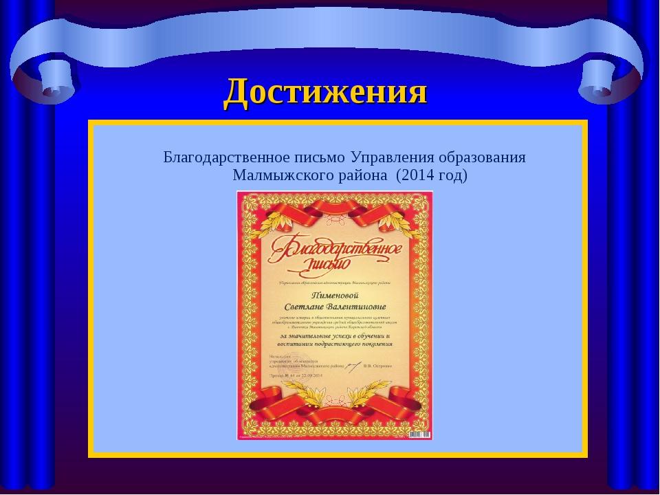 Достижения Благодарственное письмо Управления образования Малмыжского района...