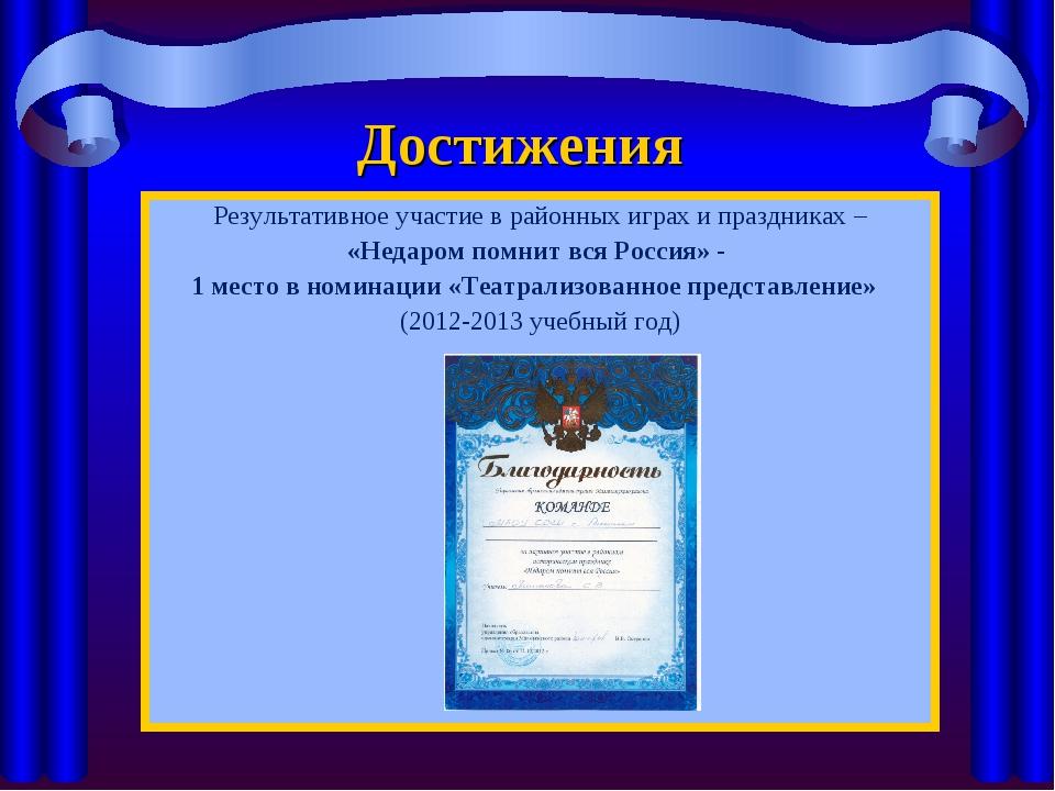 Достижения Результативное участие в районных играх и праздниках – «Недаром по...