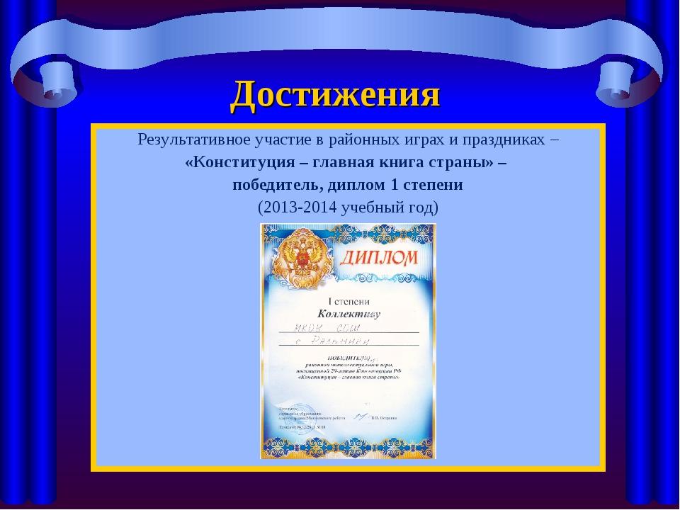 Достижения Результативное участие в районных играх и праздниках – «Конституци...
