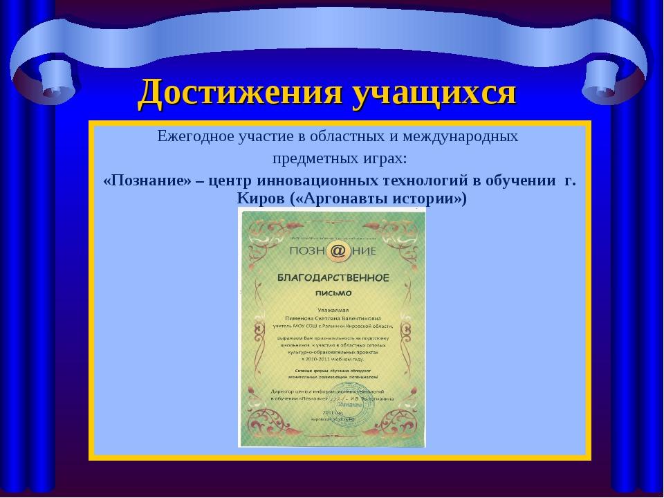 Достижения учащихся Ежегодное участие в областных и международных предметных...