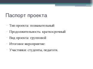 Паспорт проекта Тип проекта: познавательный Продолжительность: краткосрочный