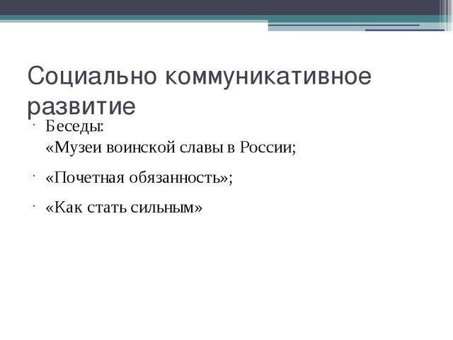 Социально коммуникативное развитие Беседы: «Музеи воинской славы в России; «П...