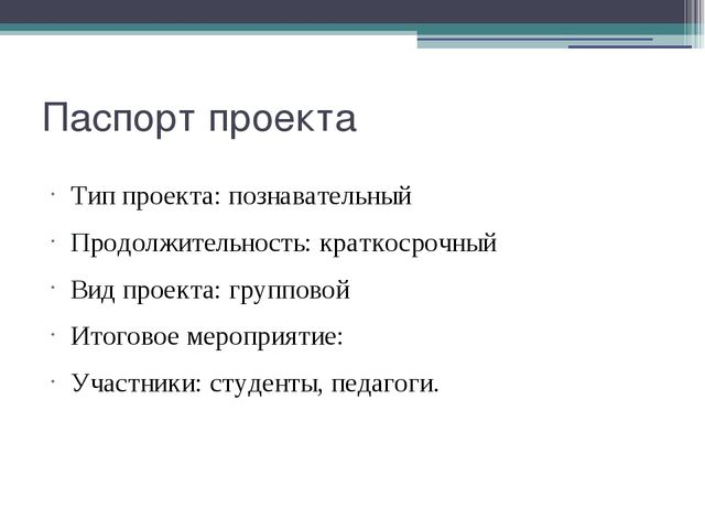 Паспорт проекта Тип проекта: познавательный Продолжительность: краткосрочный...