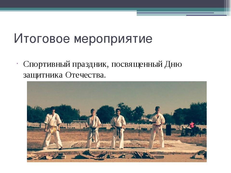 Итоговое мероприятие Спортивный праздник, посвященный Дню защитника Отечества.