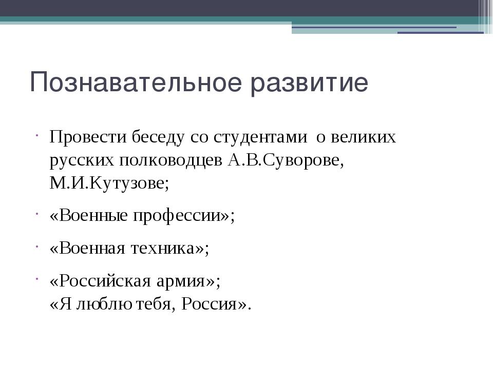 Познавательное развитие Провести беседу со студентами о великих русских полко...