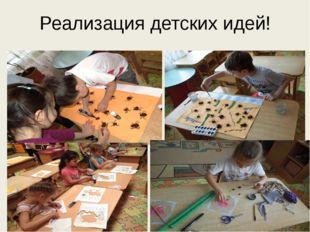 Реализация детских идей!