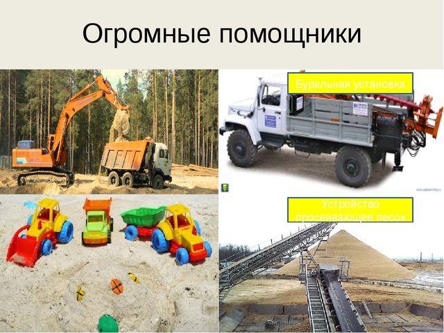 Огромные помощники Бурильная установка Устройство просеивающее песок