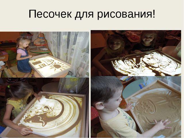Песочек для рисования!