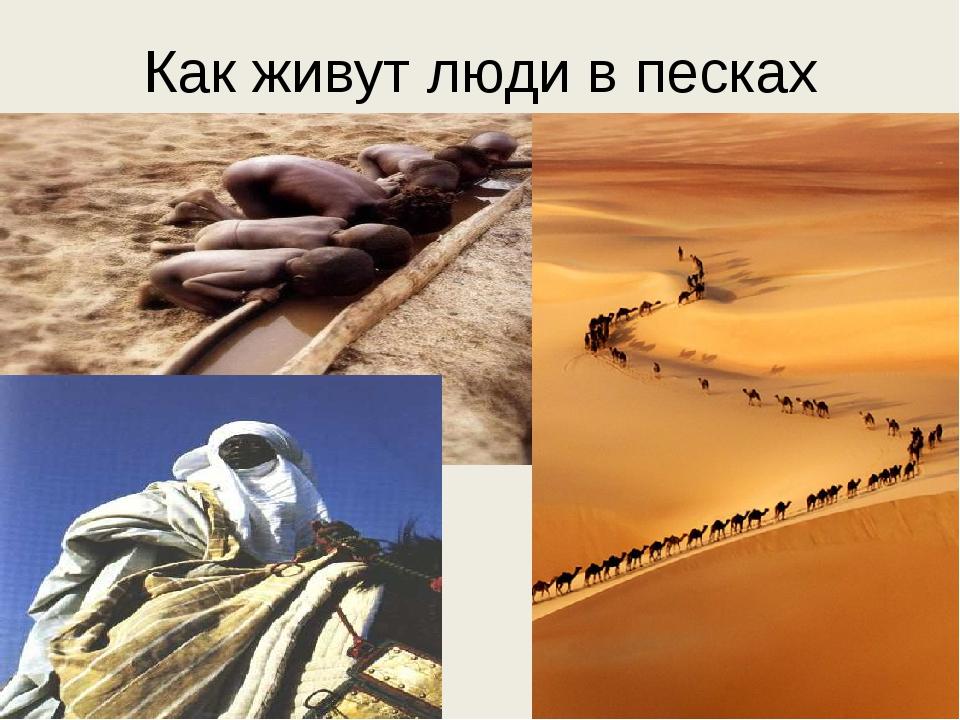 Как живут люди в песках