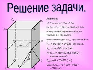 A B C D A1 B1 C1 D1 K L M N E F Q T P S  Решение: S ABCDA1B1C1D1= 2SABCD +
