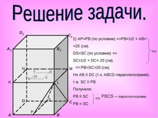 A B C D A1 B1 C1 D1 K L M N E F Q T P S  2) AP=PB (по условию) =>PB=1/2 × A