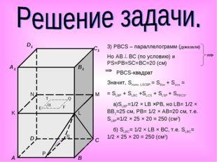 3) PBCS – параллелограмм (доказали) Но AB BC (по условию) и PS=PB=SC=BC=20 (