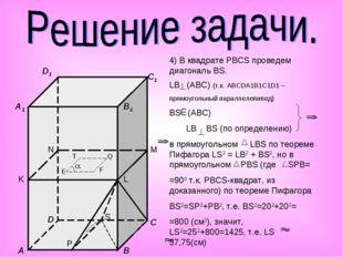 4) В квадрате PBCS проведем диагональ BS. LB (ABC) (т.к. ABCDA1B1C1D1 – прям