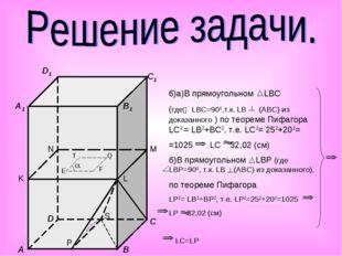 6)а)В прямоугольном LBC (где LBС=900,т.к. LB (ABC) из доказанного ) по теоре