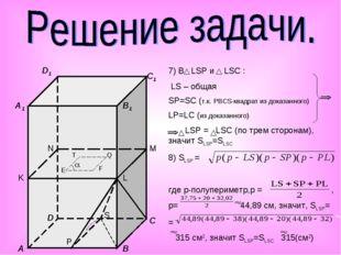 A B C D A1 B1 C1 D1 K L M N E F Q T P S  7) В LSP и LSC : LS – общая SP=SC