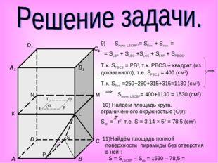 A B C D A1 B1 C1 D1 K L M N E F Q T P S  9) Sполн. LSCBP.= Sбок. + Sосн. =