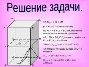 A B C D A1 B1 C1 D1 K L M N E F Q T P S  12) SKLMN = KL × LM (т.к. KLMN – п