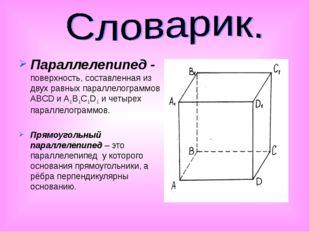 Параллелепипед - поверхность, составленная из двух равных параллелограммов AB