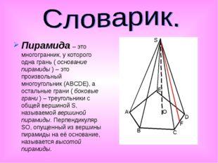 Пирамида – это многогранник, у которого одна грань ( основание пирамиды ) – э