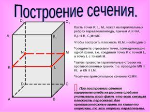 А В С D A1 B1 D1 C1 K M L N Пусть точки K, L, M, лежат на параллельных ребрах