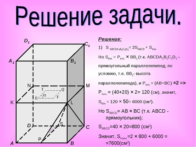A B C D A1 B1 C1 D1 K L M N E F Q T P S  Решение: S ABCDA1B1C1D1= 2SABCD +...