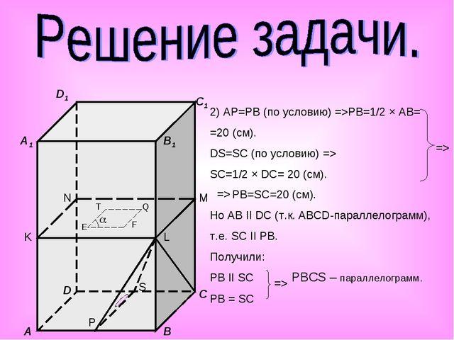 A B C D A1 B1 C1 D1 K L M N E F Q T P S  2) AP=PB (по условию) =>PB=1/2 × A...