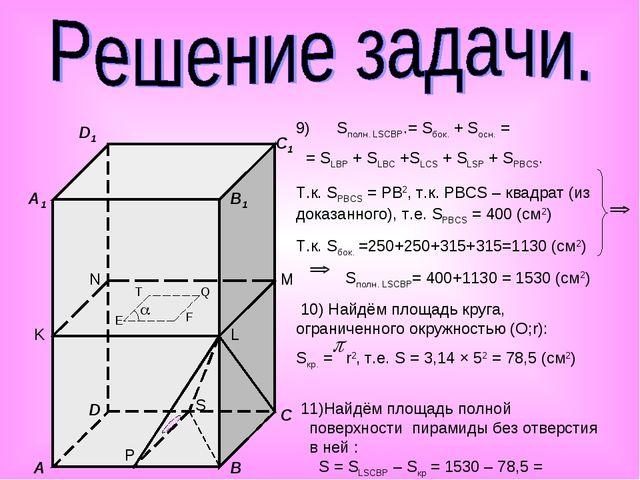 A B C D A1 B1 C1 D1 K L M N E F Q T P S  9) Sполн. LSCBP.= Sбок. + Sосн. =...