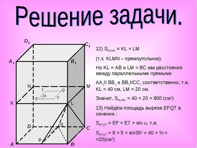 A B C D A1 B1 C1 D1 K L M N E F Q T P S  12) SKLMN = KL × LM (т.к. KLMN – п...