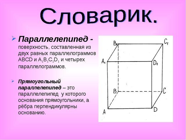 Параллелепипед - поверхность, составленная из двух равных параллелограммов AB...