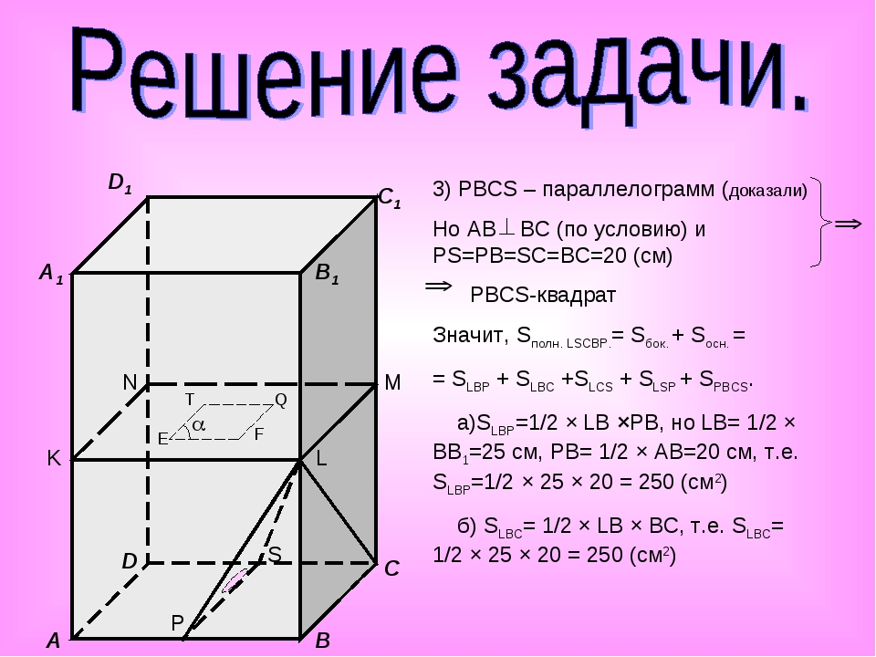 3) PBCS – параллелограмм (доказали) Но AB BC (по условию) и PS=PB=SC=BC=20 (...