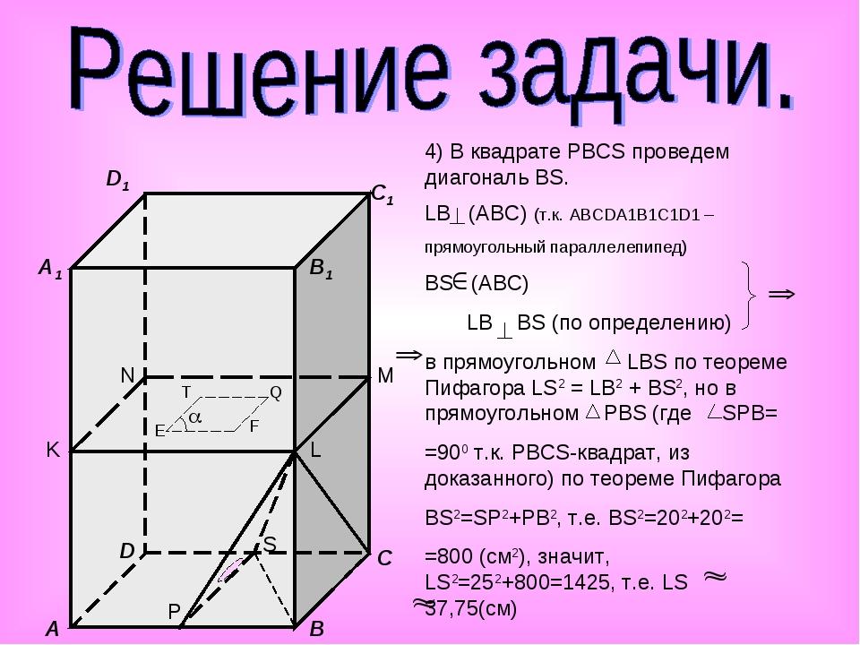 4) В квадрате PBCS проведем диагональ BS. LB (ABC) (т.к. ABCDA1B1C1D1 – прям...