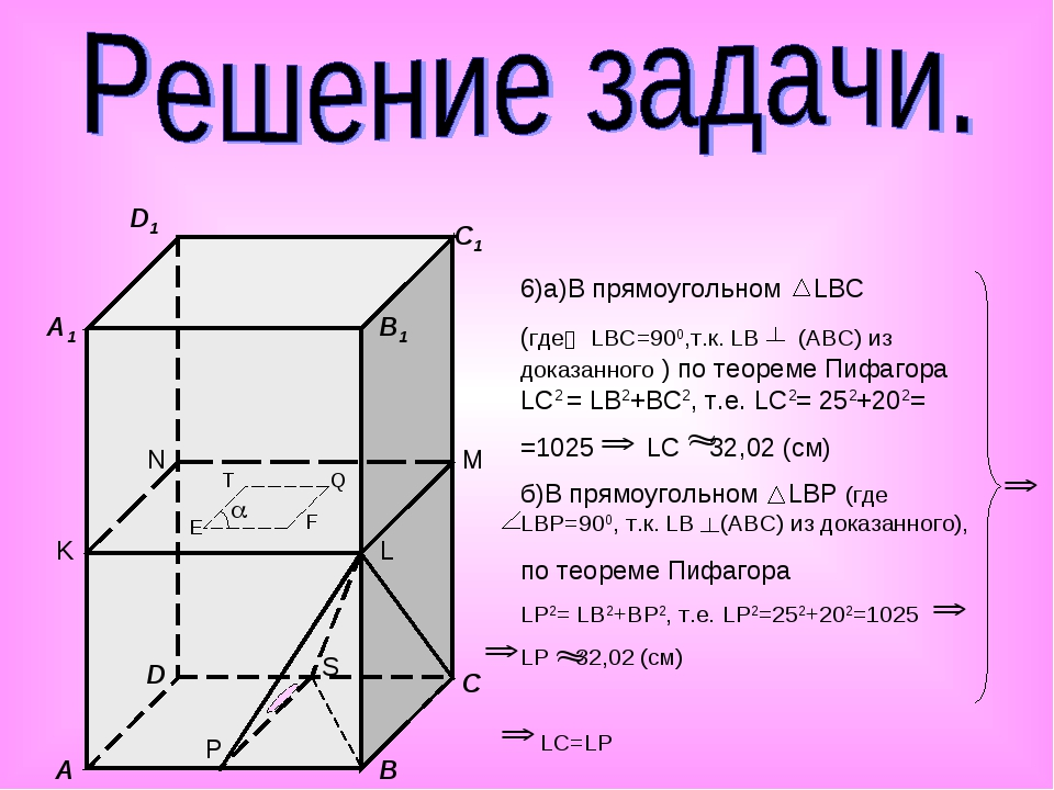 6)а)В прямоугольном LBC (где LBС=900,т.к. LB (ABC) из доказанного ) по теоре...