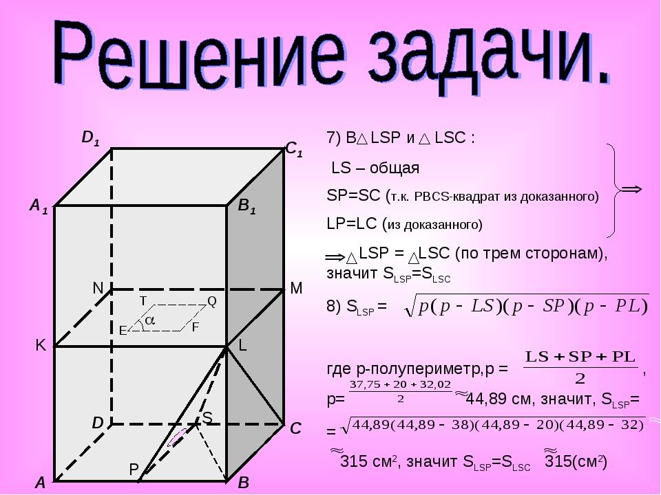 A B C D A1 B1 C1 D1 K L M N E F Q T P S  7) В LSP и LSC : LS – общая SP=SC...