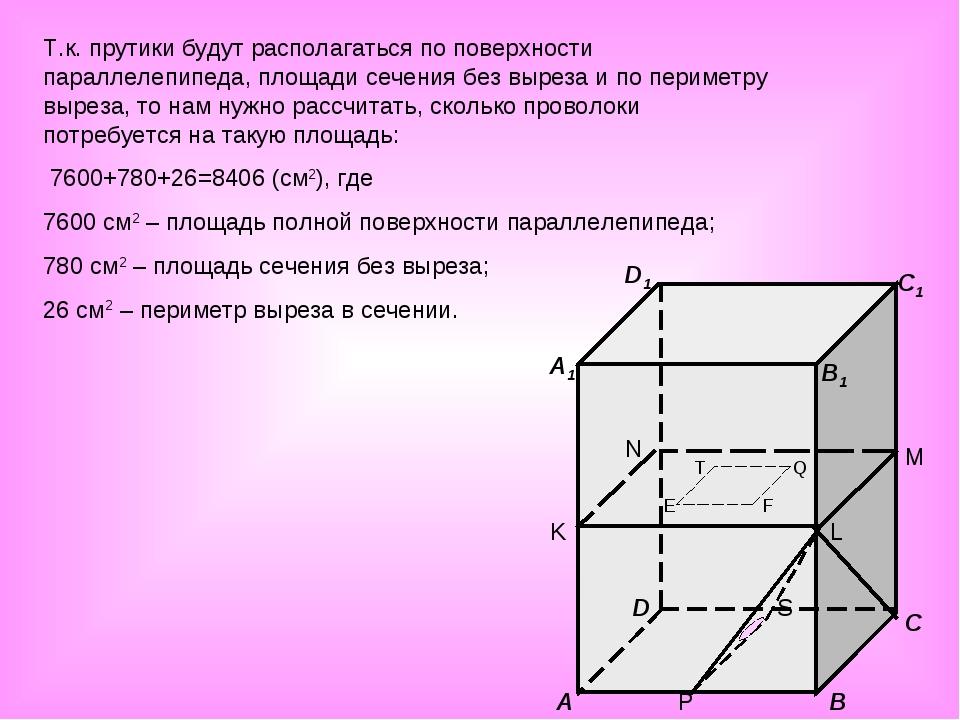 Т.к. прутики будут располагаться по поверхности параллелепипеда, площади сече...