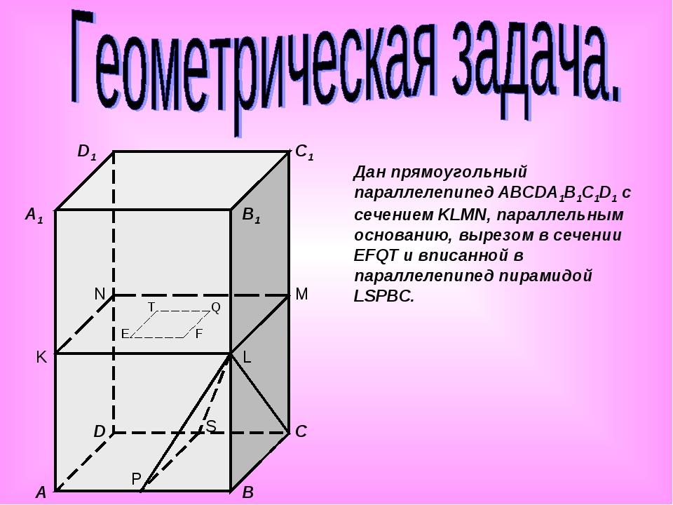 Дан прямоугольный параллелепипед ABCDA1B1C1D1 с сечением KLMN, параллельным о...