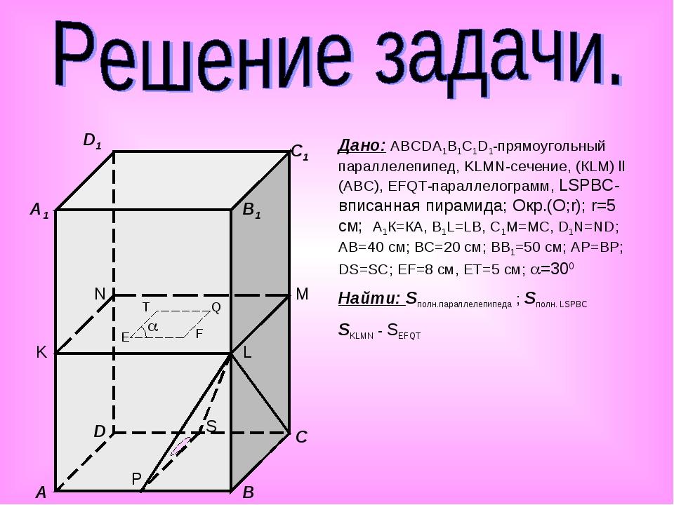 Дано: АВCDA1B1C1D1-прямоугольный параллелепипед, KLMN-сечение, (КLM) ll (ABC...