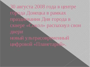 30 августа 2008 года в центре города Донецка в рамках празднования Дня города