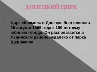 ДОНЕЦКИЙ ЦИРК Цирк «Космос» в Донецке был основан 26 августа 1969 года к 100-