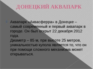 ДОНЕЦКИЙ АКВАПАРК Аквапарк «Аквасферра» в Донецке – самый современный и первы