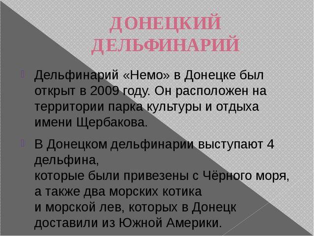 ДОНЕЦКИЙ ДЕЛЬФИНАРИЙ Дельфинарий «Немо» в Донецке был открыт в 2009 году. Он...