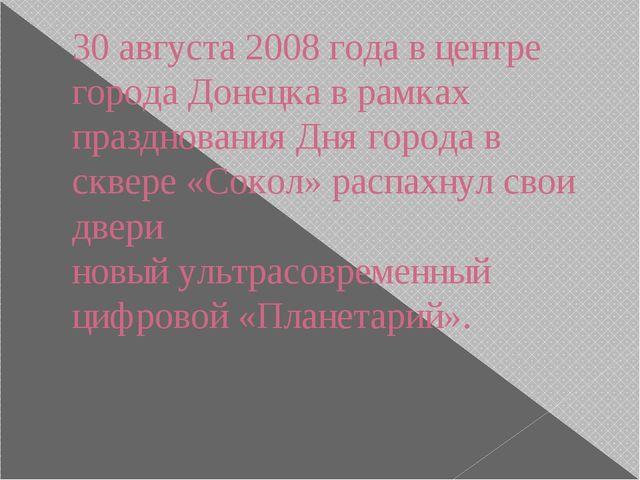 30 августа 2008 года в центре города Донецка в рамках празднования Дня города...