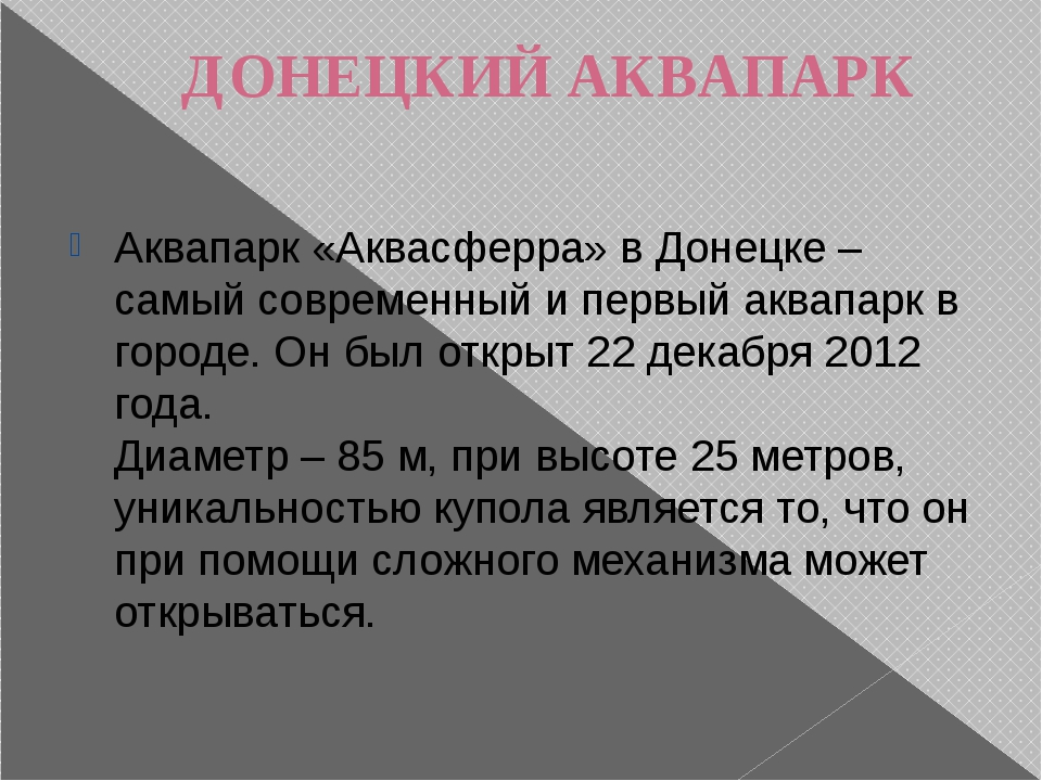 ДОНЕЦКИЙ АКВАПАРК Аквапарк «Аквасферра» в Донецке – самый современный и первы...