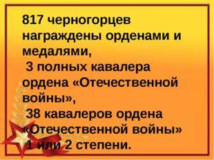 817 черногорцев награждены орденами и медалями, 3 полных кавалера ордена «От