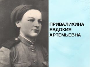 ПРИВАЛИХИНА ЕВДОКИЯ АРТЕМЬЕВНА
