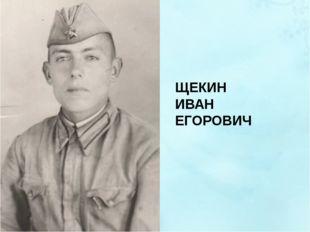 ЩЕКИН ИВАН ЕГОРОВИЧ