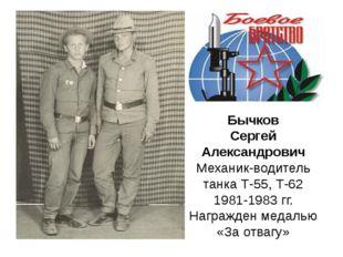 Бычков Сергей Александрович Механик-водитель танка Т-55, Т-62 1981-1983 гг.