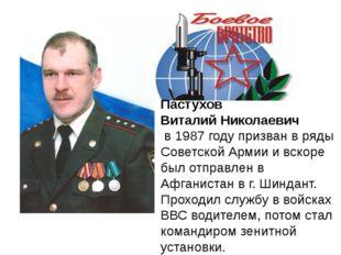 Пастухов Виталий Николаевич в 1987 году призван в ряды Советской Армии и вск